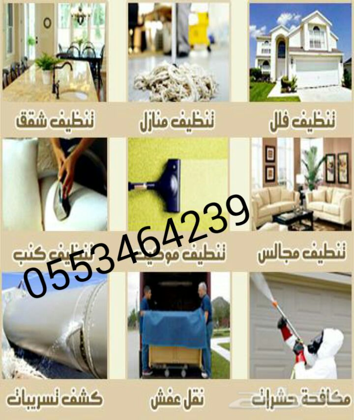 نقل عفش بالمدينة المنورة 0553464239 - cover