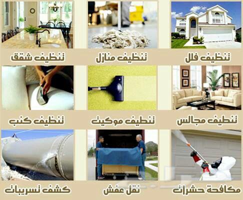 نقل عفش مع الفك والتركيب 0553464239 - cover